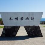 和歌山・潮岬 本州最南端の碑