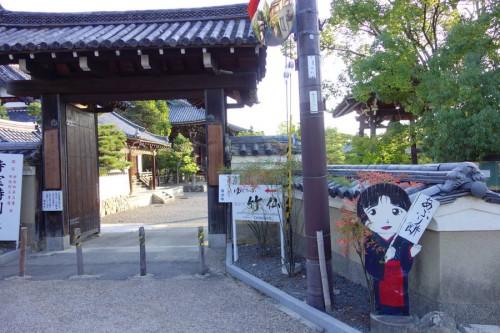 五台山清涼寺 あぶり餅看板