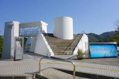 日吉ダム・ビジターセンター