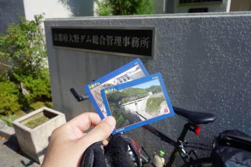 大野ダム・畑川ダム ダムカード