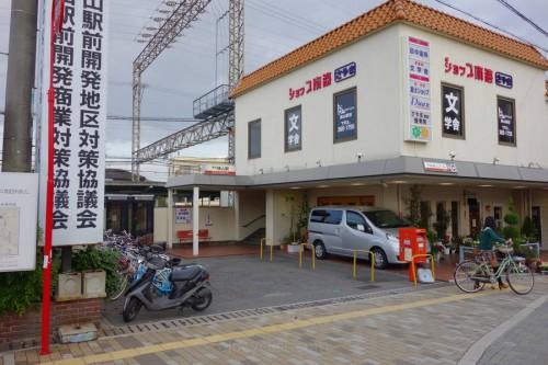 南海高野線狭山駅