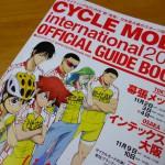 サイクルモード2013に行ってきた