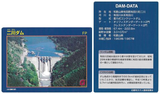 ダムカード 二川ダム