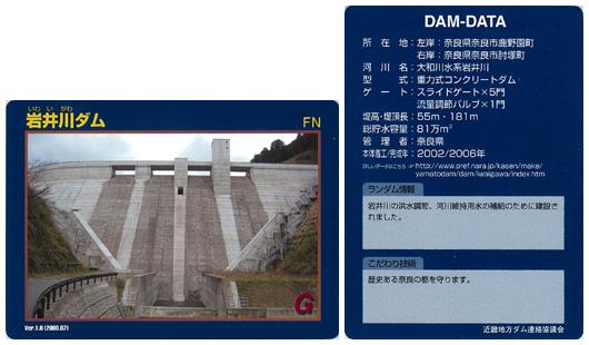 ダムカード 岩井川ダム