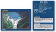 ダムカード 二川ダム(小)
