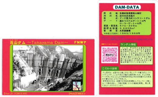 手作りダムカード 高山ダム