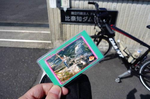 比奈知ダム手作りダムカード