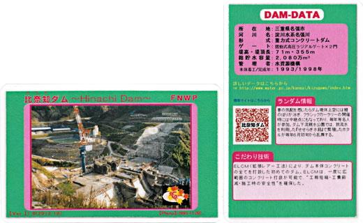 手作りダムカード 比奈知ダム