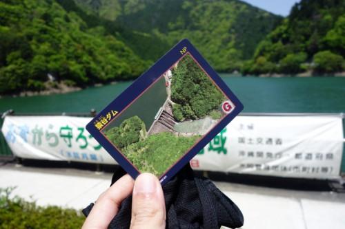 猿谷ダムのダムカード