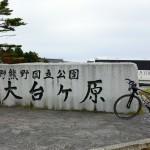 サイクリング 大和上市駅~大滝ダム~大迫ダム~大台ヶ原