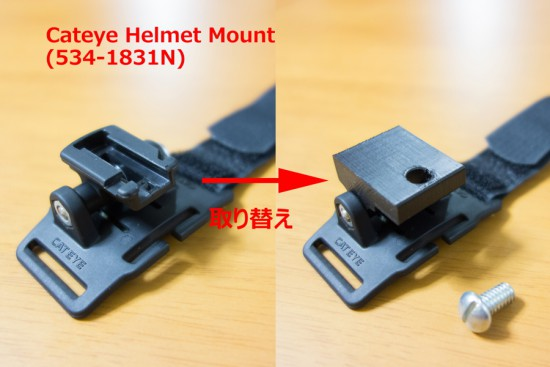 CATEYE Helmet Mount パーツ取り替え