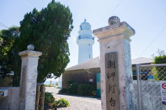 和歌山・潮岬灯台