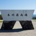 和歌山ソロキャンプ・サイクリング(1日目)JR和深駅~潮岬キャンプ場