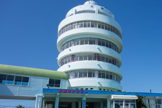 潮岬観光タワー