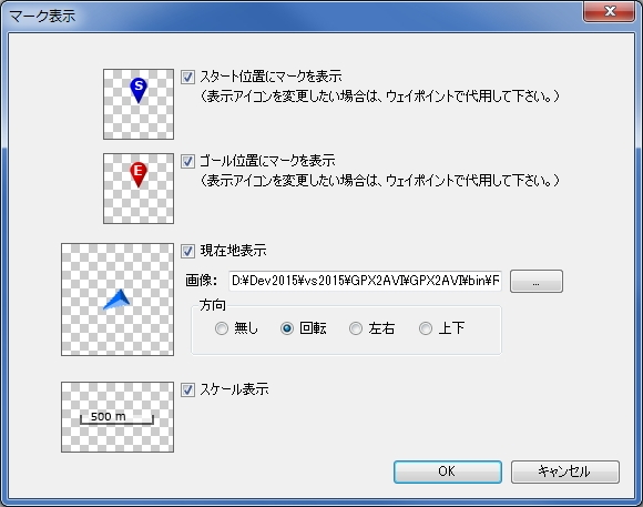 GPX2AVI マーク表示設定