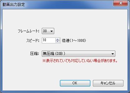GPX2AVI 動画出力設定画面