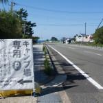 潮岬キャンプ場