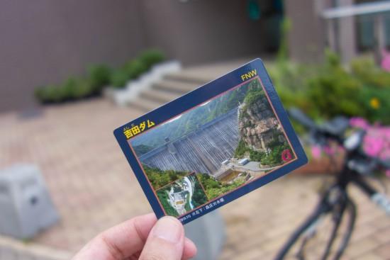 吉田ダムのダムカード