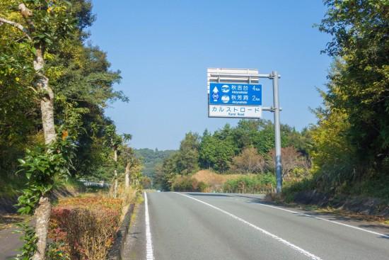 カルストロード 道路標識