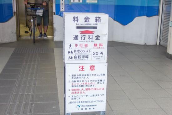 関門トンネル人道の料金箱