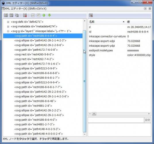 inkscapeのXMLエディター