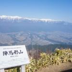 陣馬形山キャンプ場でソロキャンプ