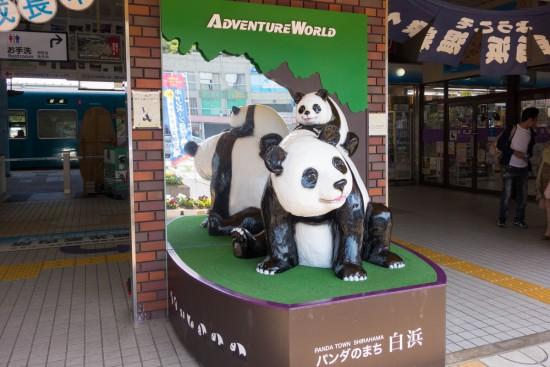 JR白浜駅のパンダ