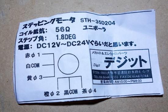 STH-35D204