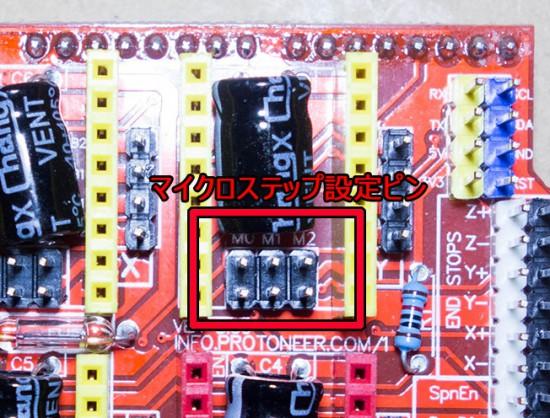 GRBLシールドのマイクロステップ設定ピン