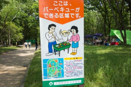 大泉緑地 バーベキューの看板