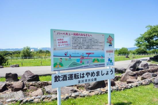 淀川 佐太西地区 バーベキュー 看板