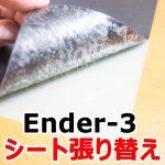 Ender-3 傷んだビルドシートを張り替え