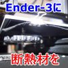 Ender-3に断熱材を