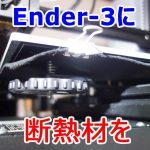 Ender-3 断熱材