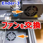 Ender-3 とにかくうるさいFANを交換
